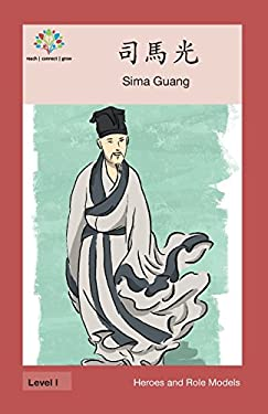 : Sima Guang (Heroes and Role Models) (Chinese Edition)