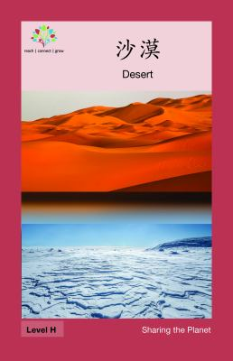 : Desert (Sharing the Planet) (Chinese Edition)