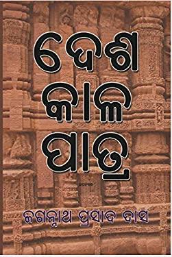 Desha Kala Patra (Oriya Edition)