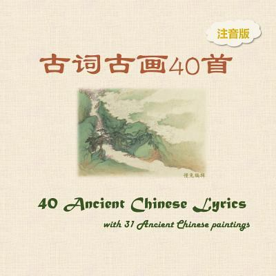 Pinyin Version -- 40 Ancient Chinese Lyrics with 31 Ancient Chinese Paintings (50 Simple Ancient Chinese Poems with 50 Ancient Chinese Paintings) (Chi