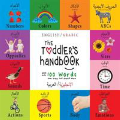 The Toddler's Handbook: Bilingual (English / Arabic) (الإنجليزية الع&#x6