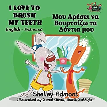I Love to Brush My Teeth (bilingual greek childrens books): greek kids books, greek baby books (English Greek Bilingual Collection) (Greek Edition)