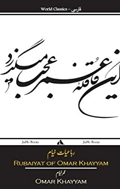 Rubaiyat of Omar Khayyam (Persian Edition)