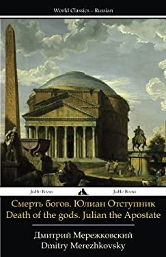 Death of the gods. Julian the Apostate (Russian Edition)