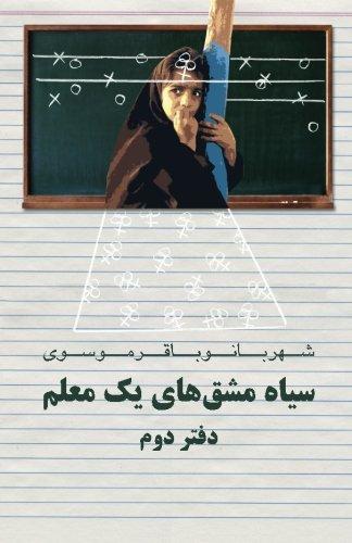 Diary of a Teacher 9781780830247