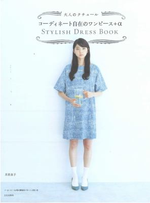 Stylish Dress Book: Simple Smocks, Dresses and Tops 9781780671079