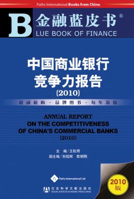 Annual Report on the Competitiveness of China's Commercial Banks 9781844641314