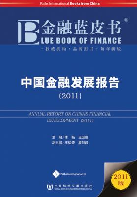 Annual Report on China's Financial Development (2011) - 2011) 9781844641659