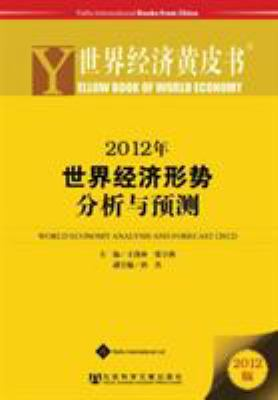 Yellow Book of World Economy 2012