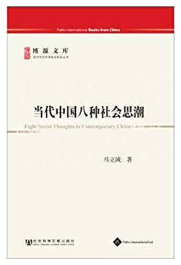 Eight Social Thoughts in Contemporary China 9781844642854