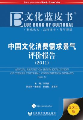 Annual Report on Boom Evaluation of China's Cultural Consumption Demand (2011) - (2011) 9781844641666