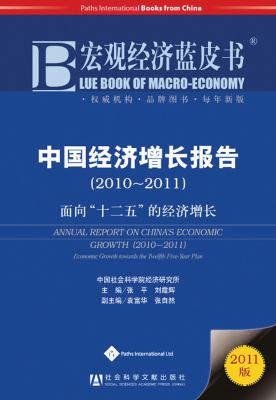 Annual Report on China's Economic Growth (2010-2011) - 2010 2011) 9781844641680
