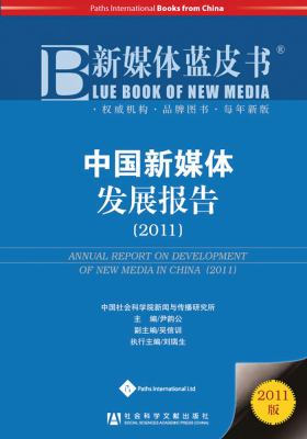 Annual Report on Development of New Media in China (2011) 2011)