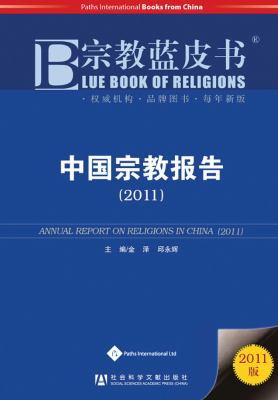 Annual Report on Religions in China (2011) - (2011) 9781844641697