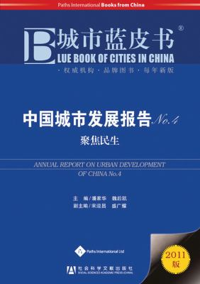 Annual Report on Urban Development of China No 4 - No.4 9781844641611