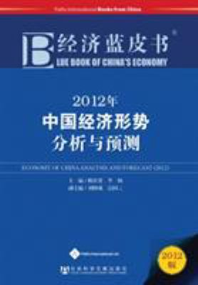 Blue Book of China's Economy 2012: Economy of China Analysis and Forecast (2012)