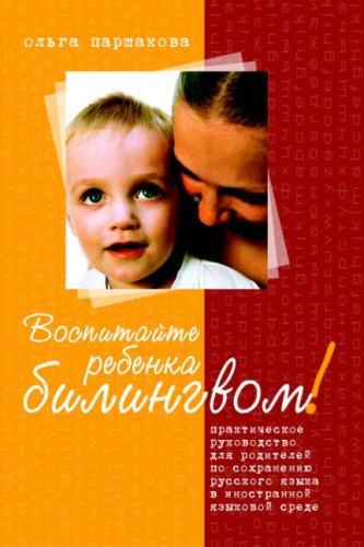 Bring Up Child by Bilingvom! 9781847284433