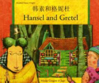 Hansel and Gretel 9781844447558