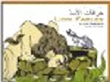 Lion Fables 9781846110986