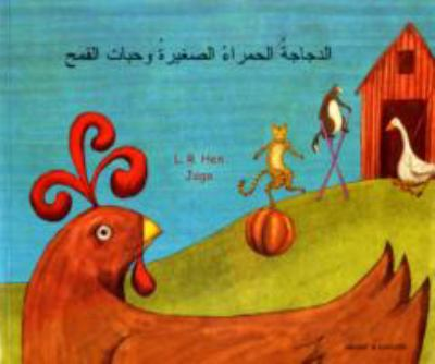Little Red Hen 9781844441990