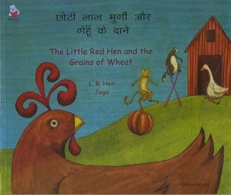 Little Red Hen 9781844442089