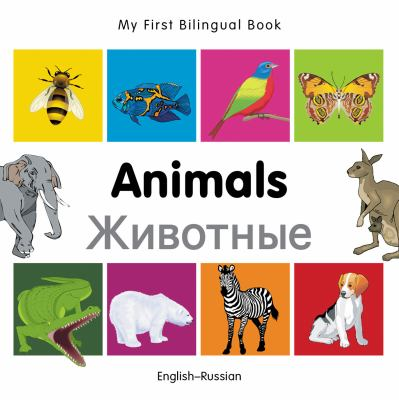 My First Bilingual Book-Animals (English-Russian) 9781840596182