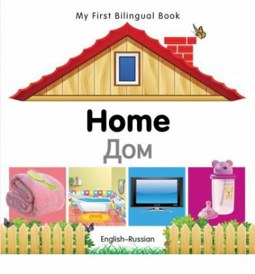My First Bilingual Book-Home (English-Russian) 9781840596502