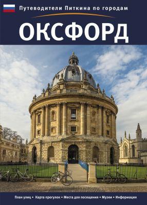 Oxford 9781841651903