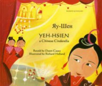Yeh-Hsien: A Chinese Cinderella 9781846111426
