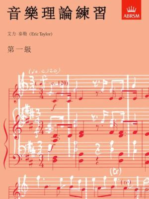 Music Theory in Practice, Grade 1: Chinese-language Edition 9781854729859