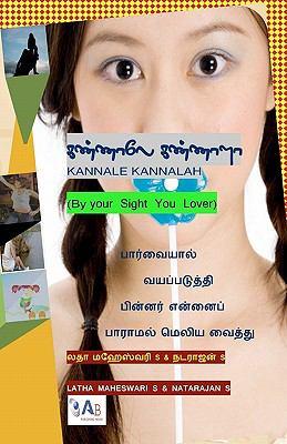 Kannale Kannalah 9781877576041