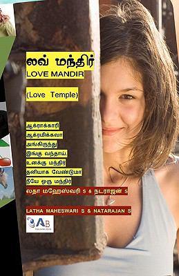 Love Mandir 9781877576058