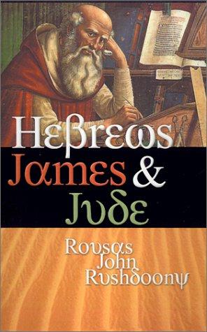 Hebrews James & Jude 9781879998209