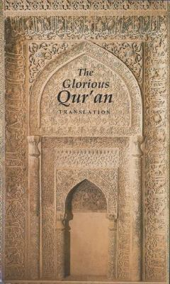 The Glorious Qur'an: The Arabic Text with a Translation in English 9781879402515