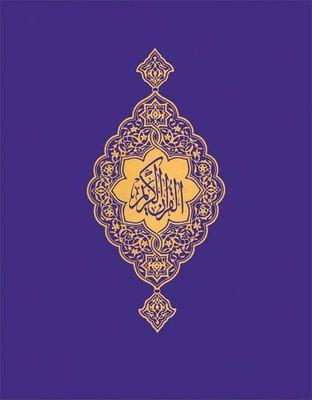 The Qur'an: Arabic Script