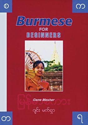 Burmese for Beginners 9781887521529