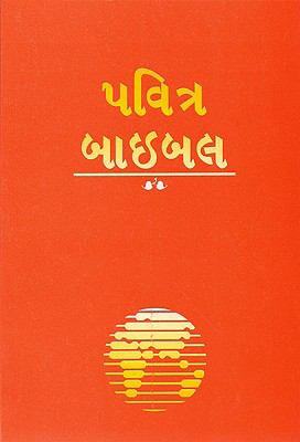 Gujarati Bible-FL-Easy-To-Read 9781885427496