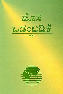 Kannada New Testament-FL-Easy to Read 9781885427144