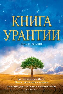 Kniga Urantia 9781883395407