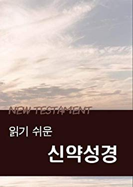 Korean New Testament-FL-Easy-To-Read 9781885427564