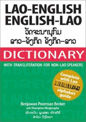 Lao-English English-Lao Dictionary: With Transliteration for Non-Lao Speakers 9781887521277