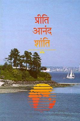 Marathi New Testament-FL-Easy-To-Read 9781885427878