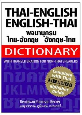Thai-English English-Thai Dictionary: With Transliteration for Non-Tai Speakers 9781887521147