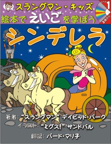 Cinderella (Level 1): Learn English Through Fairy Tales 9781891888038