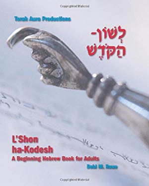 L'Shon Ha-Kodesh: Beginning Hebrew Book For Adults 9781891662409