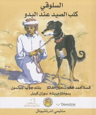 Saluki, Hound of the Bedouin 9781905299256