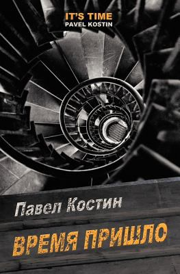 It's Time (Russian Edition)