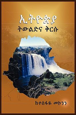 Ethiopia: A Generation and Its Heritage 9781906704629