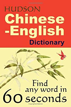Hudson Rapid Search Chinese-English Dictionary 9781906557027