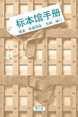 Herbarium Handbook Chinese Edition 9781900347600